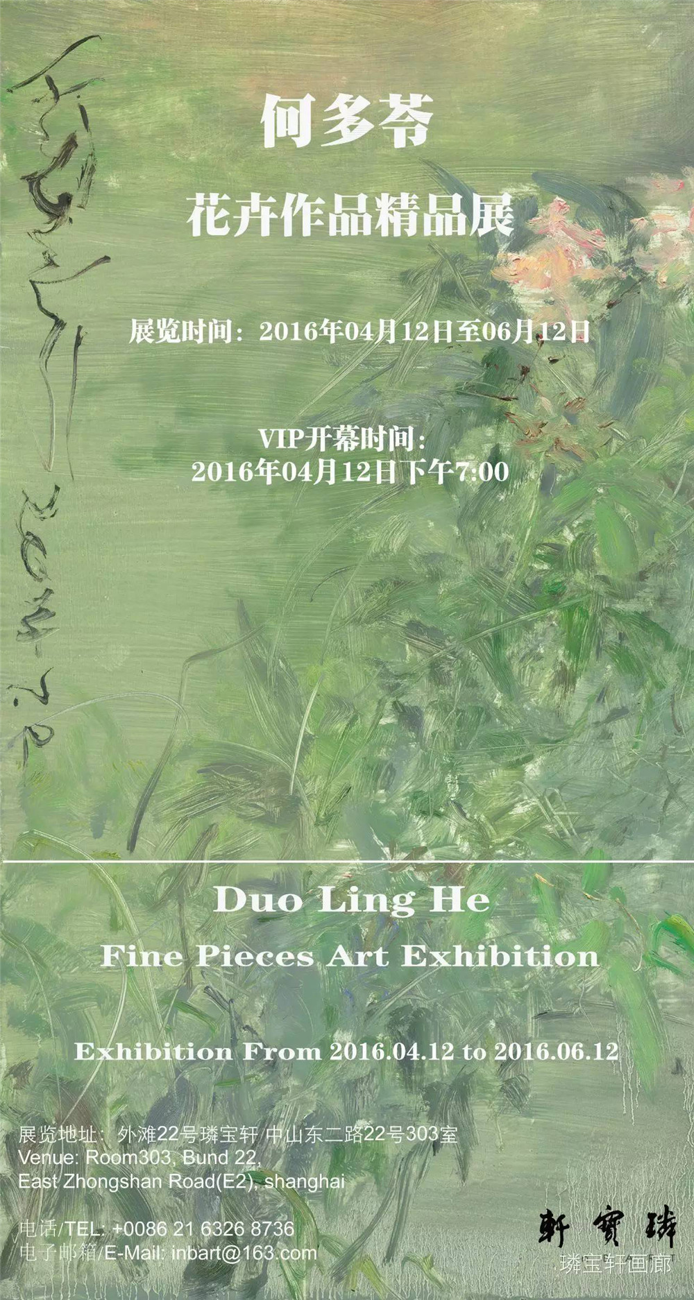 Duo Ling He Fine Pieces Art Exhibition