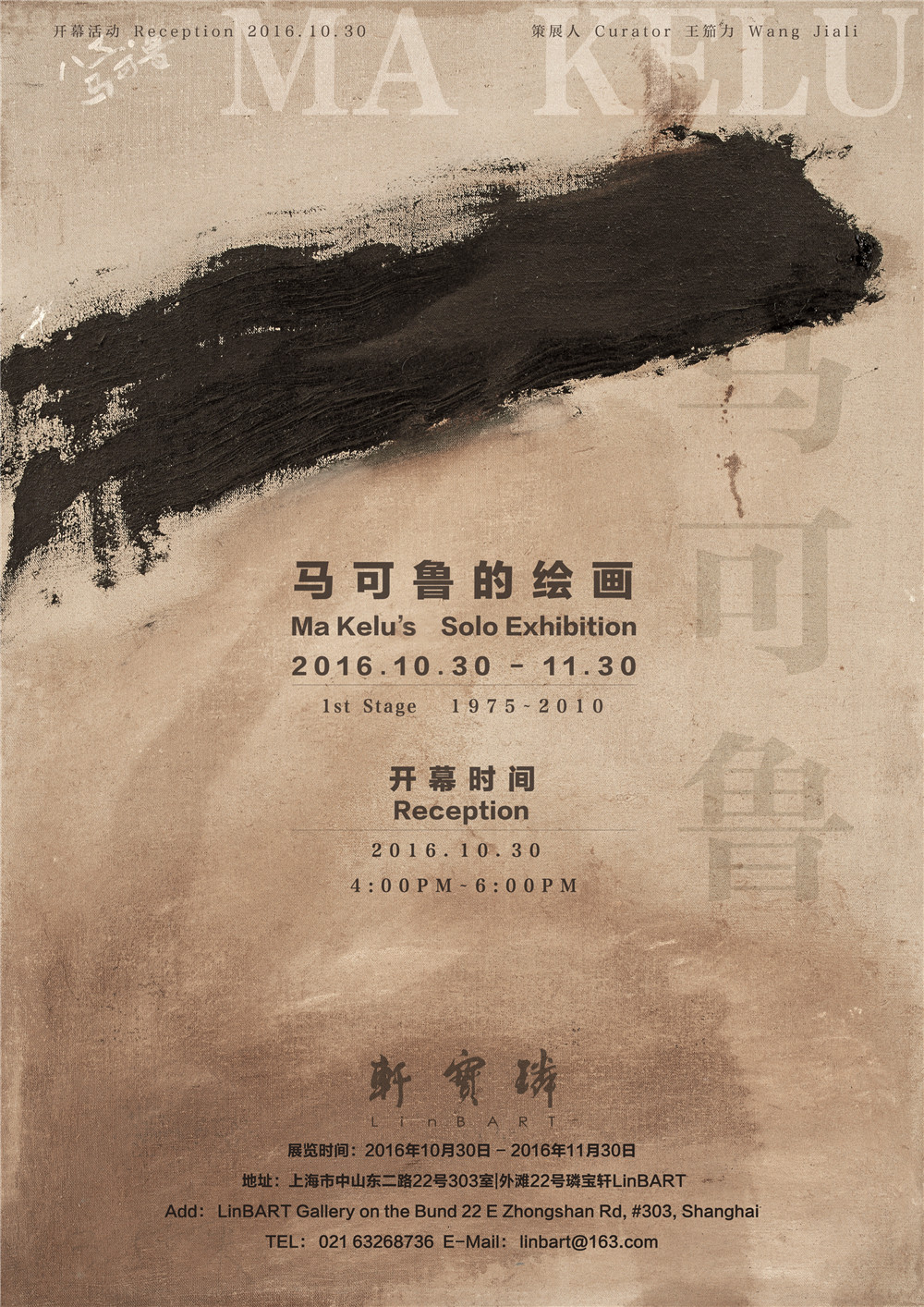 Ma  KeLu's Solo Exhibition